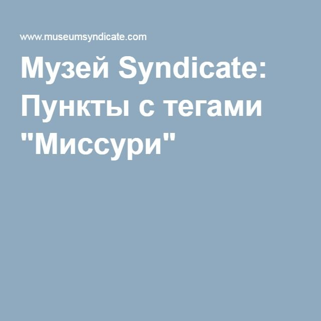 "Музей Syndicate: Пункты с тегами ""Миссури"""