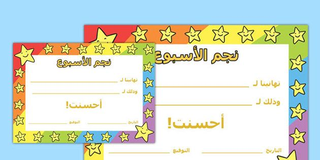 Star Of The Week Arabic Star Of The Week Childrens Learning Stars