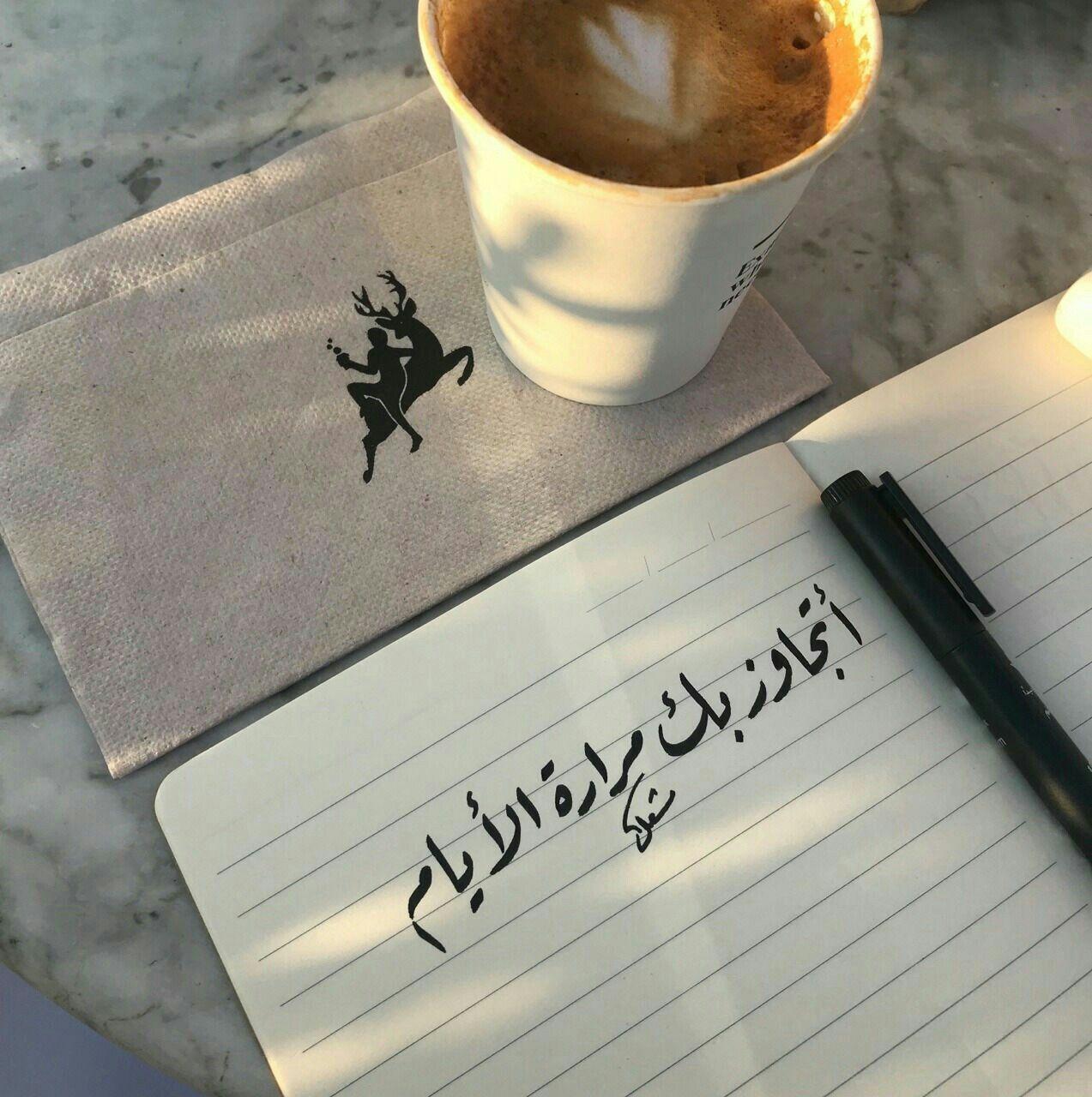أتجاوز بك مرارة الأيام Coffee Art Arabic Quotes Words