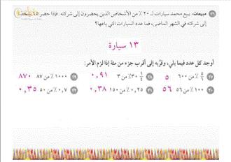 الرياضيات أول متوسط الفصل الدراسي الثاني Bullet Journal Math Journal