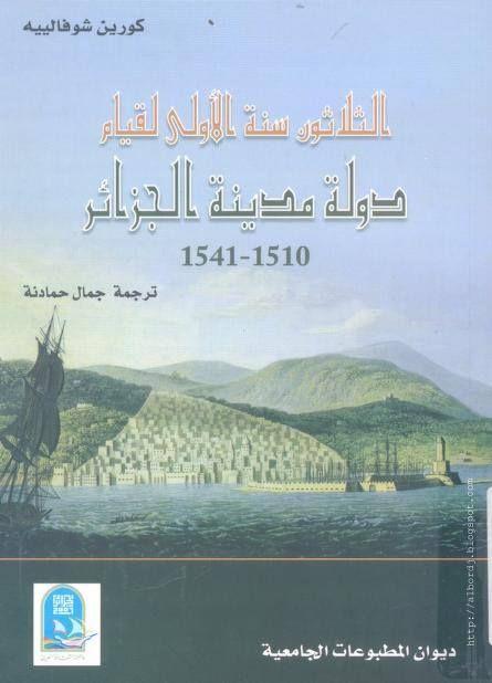 الثلاثون سنة الأولى لقيام دولة مدينة الجزائر رابط التحميل Https Archive Org Download Thalatoun Sana Kitab Pdf Social Security Card Books Blog Posts