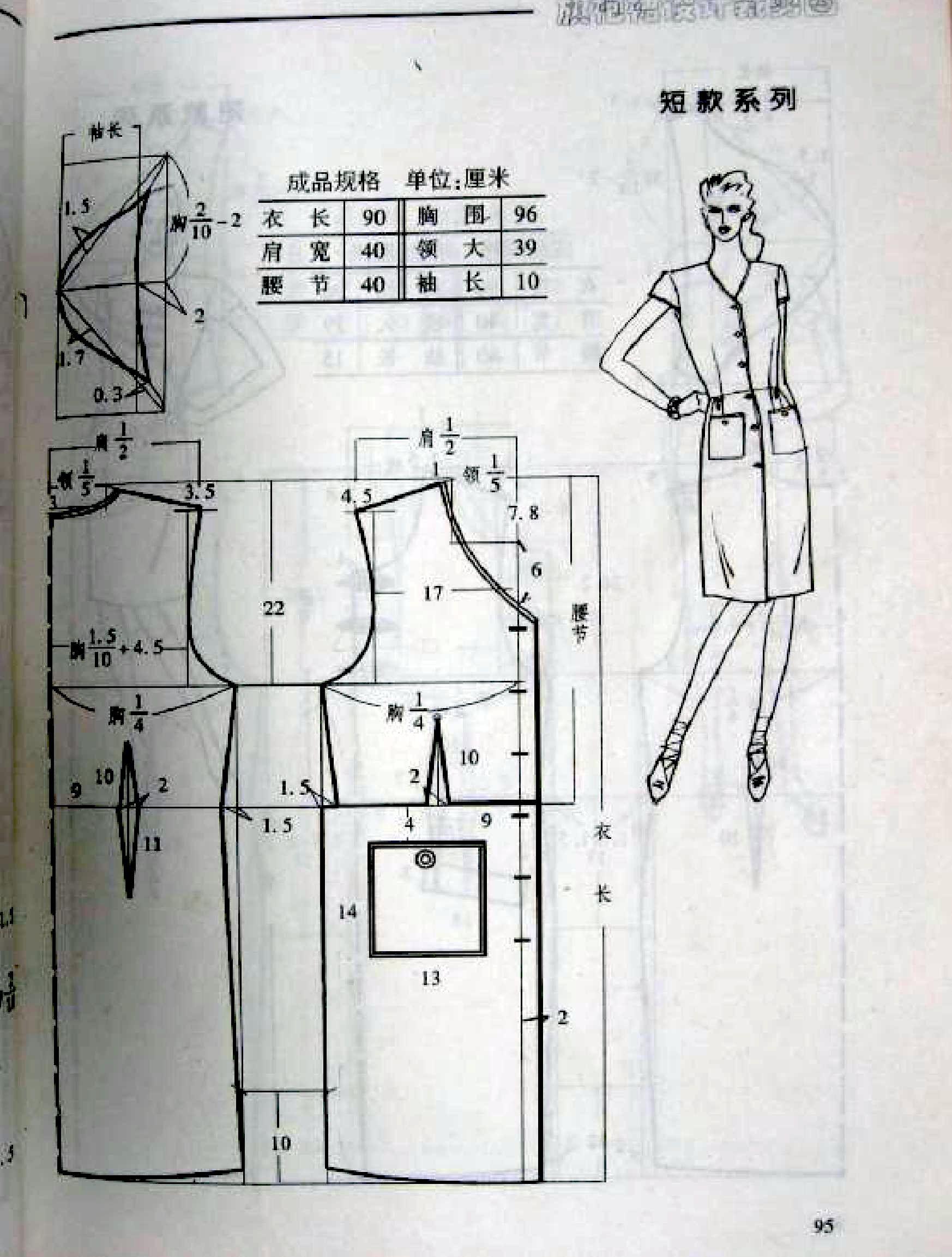 Cheongsam dress design and tailoring stitching sewing cheongsam dress design and tailoring tutorial sewingsewing diypattern jeuxipadfo Choice Image