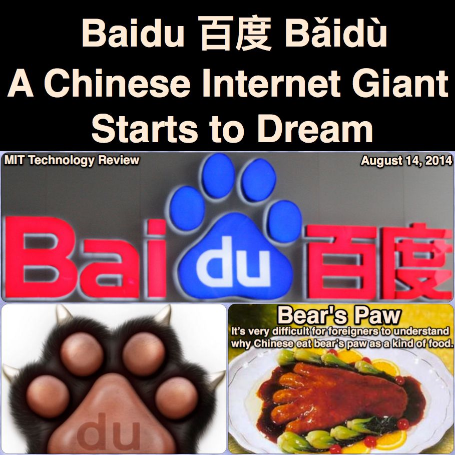 Baidu: a Chinese Internet Giant Starts to Dream [MIT Technology Review] https://www.technologyreview.com/s/530016/a-chinese-internet-giant-starts-to-dream ②⓪①⑦ ⓪③ ③①