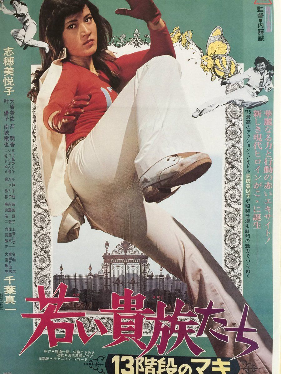bon on twitter japanese movie poster japanese film movie posters vintage