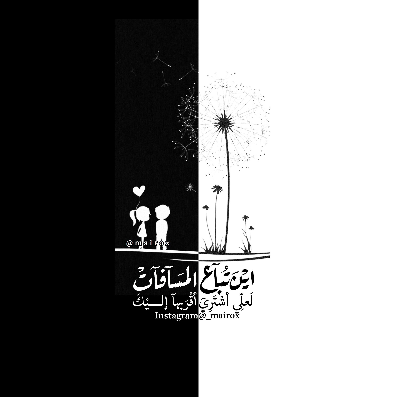 مسافات ابيض اسود اقتباسات اين تباع المسافات لعلي اشترى اقربها اليك Talking Quotes Arabic Love Quotes Cool Words