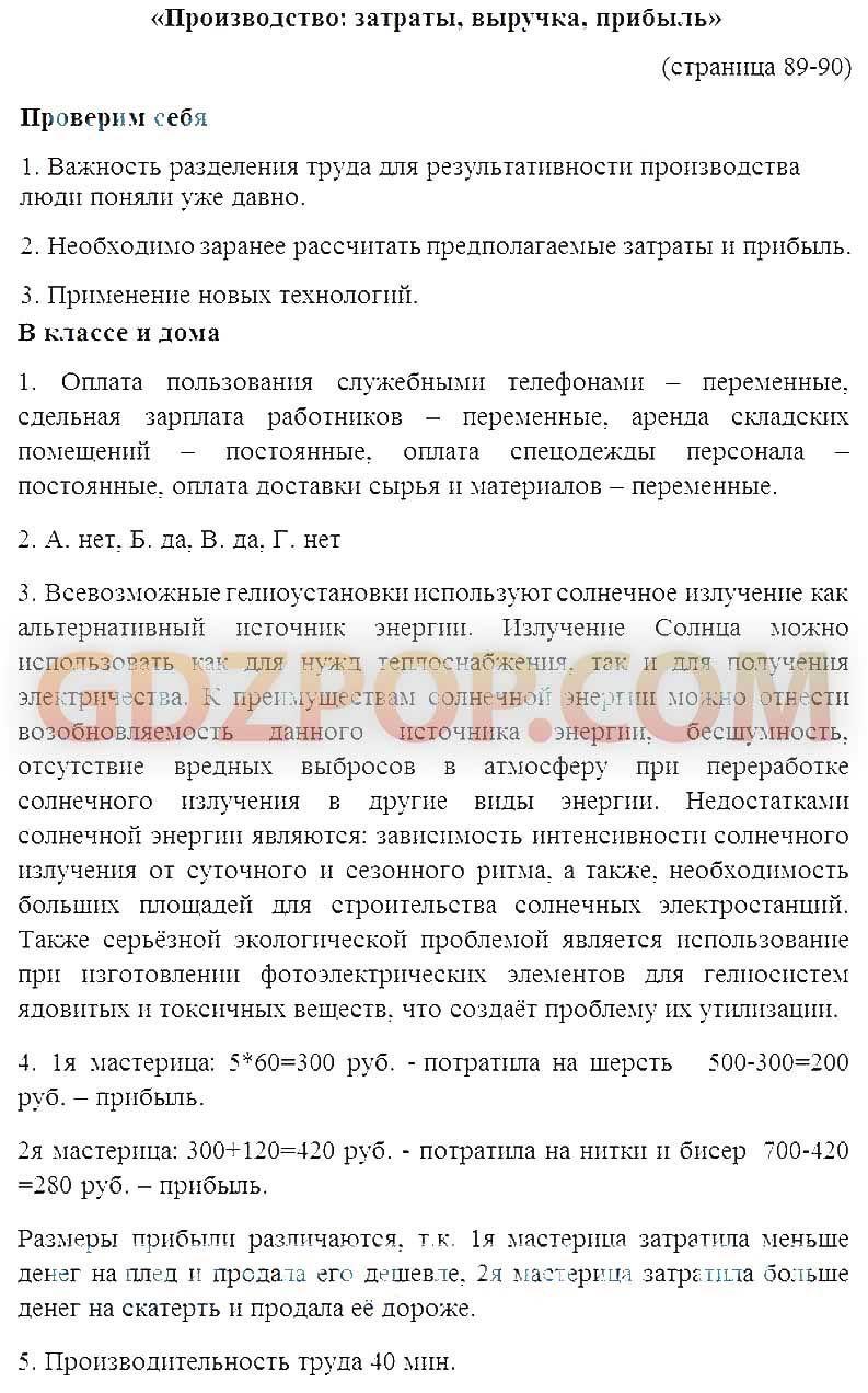 Программа для решение задач по математике для 4 класса автор б.п.гейдман скачать