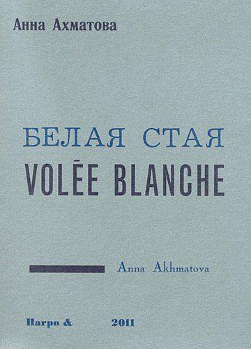 Volèe blanche. Anna Akhmatova. Harpo.