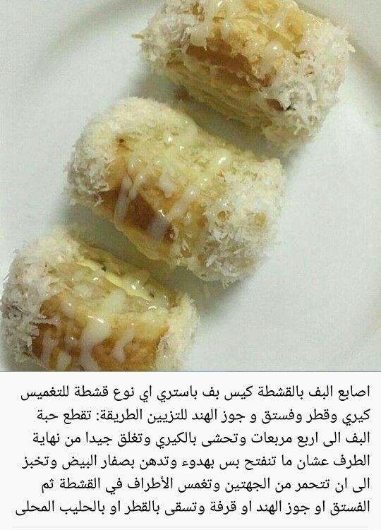 اصابع البف بالقشطة Food Arabic Sweets Puff Pastry