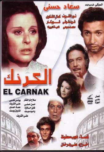 Al Karnak The Karnak A Movie Discussing The Political Oppression Period Of Nasser S Reign Banned For Years Starring Egyptian Movies Cinema Posters Old Ads