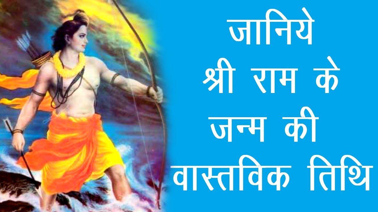 The actual date of birth of lord rama bharat kranti