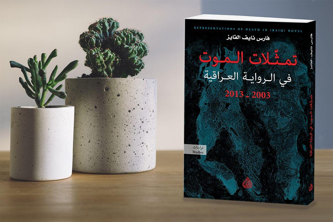 صدر حديثا لدى دار الرافدين للطباعة والنشر والتوزيع اسم الكتاب تمثلات الموت في الرواية العراقية 2003 2013 أسم المؤلف فارس نايف Lettering Letter Board Death