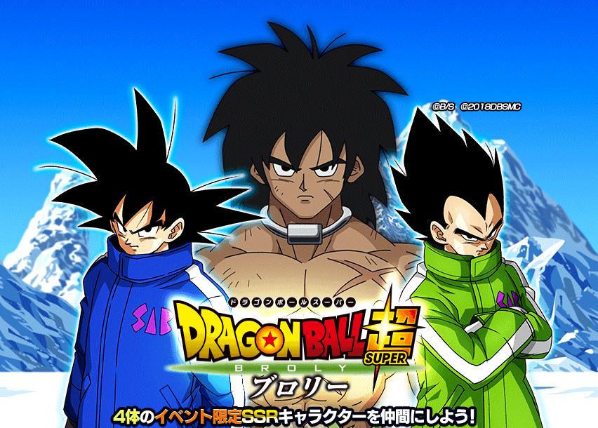 2018 Hd Dragon Ball Super Broly 2018 English F Dragon