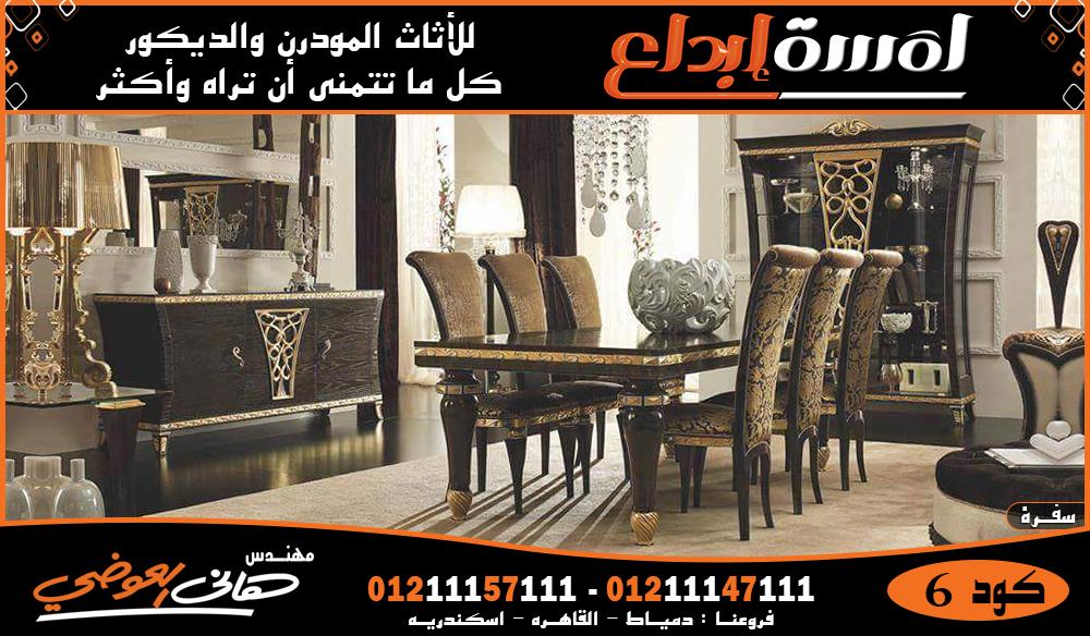 غرف سفرة بتصميمات راقية و جديدة اثاث مودرن Modern Furniture Dining Rooms New Ideas Dining Room Dining Chairs Decor