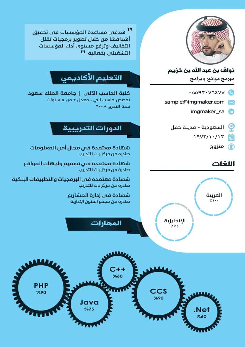 Entry 2 By Abdelrhman522 For I Need To Buy 10 Infographic Cv Template 6 In Arabic Languages 4 In Engli Cv Template Free Resume Template Word Resume Template