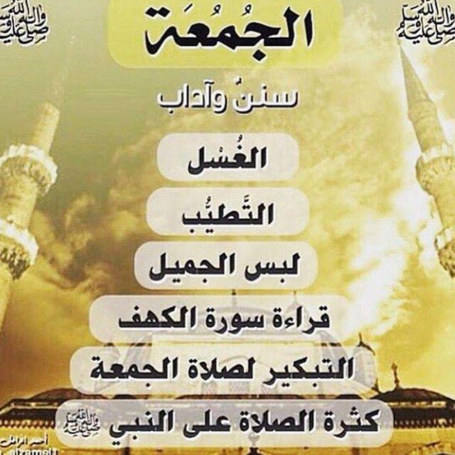 الجمعة قال سنن الله on Instagram