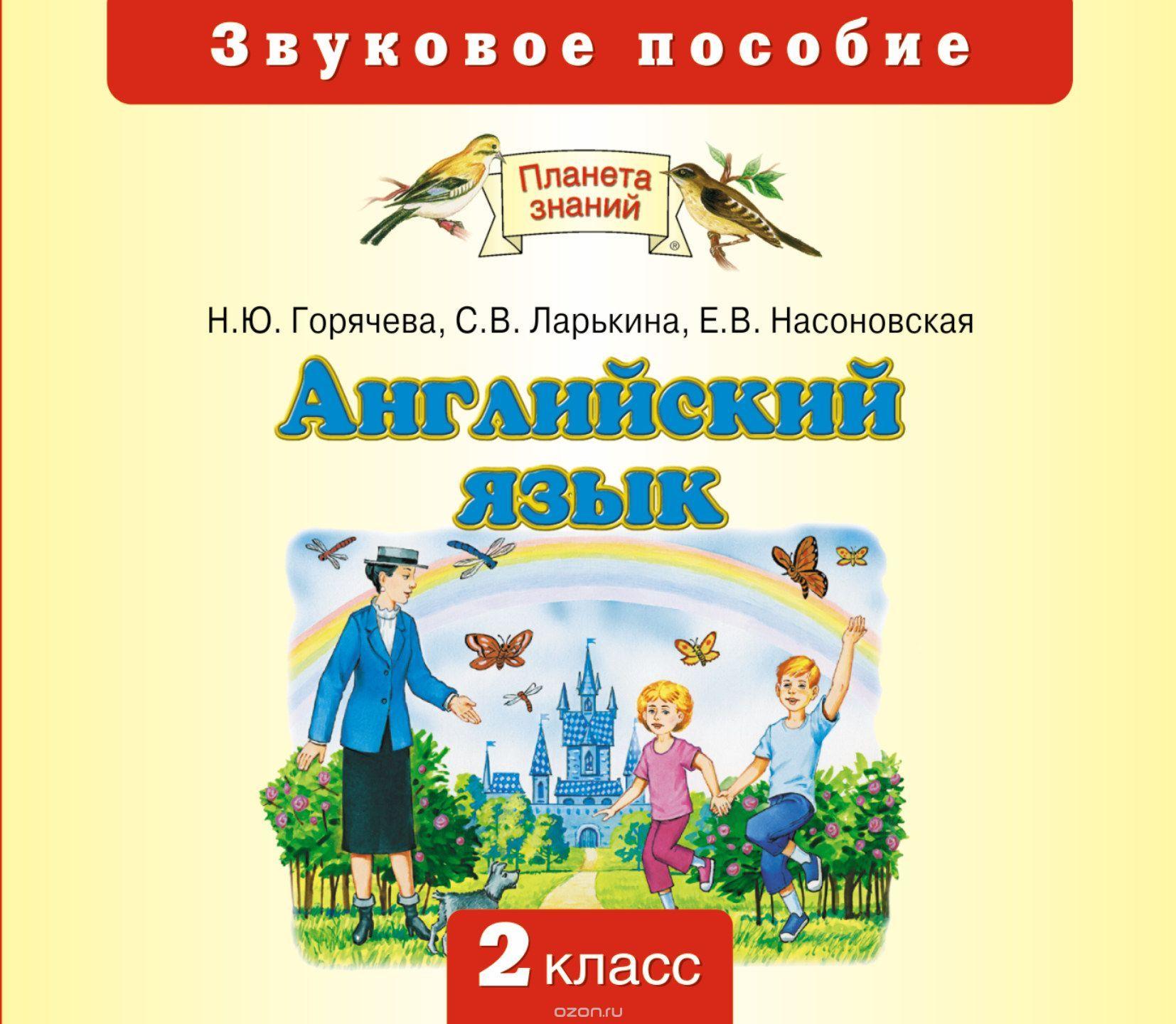 сокольникова 2 класс учебник скачать торрент