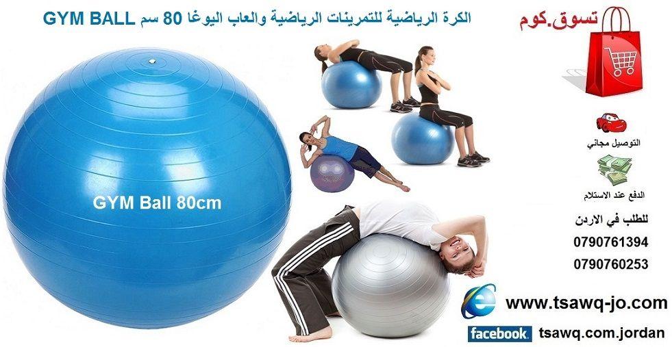 كرة التدريبات الرياضية للتمرينات والعاب اليوغا 80 سم Gym Ball السعر 18 دينار التوصيل مجاني للطلب في الاردن 790761394 00962 790 Ball Exercises Gym Exercise