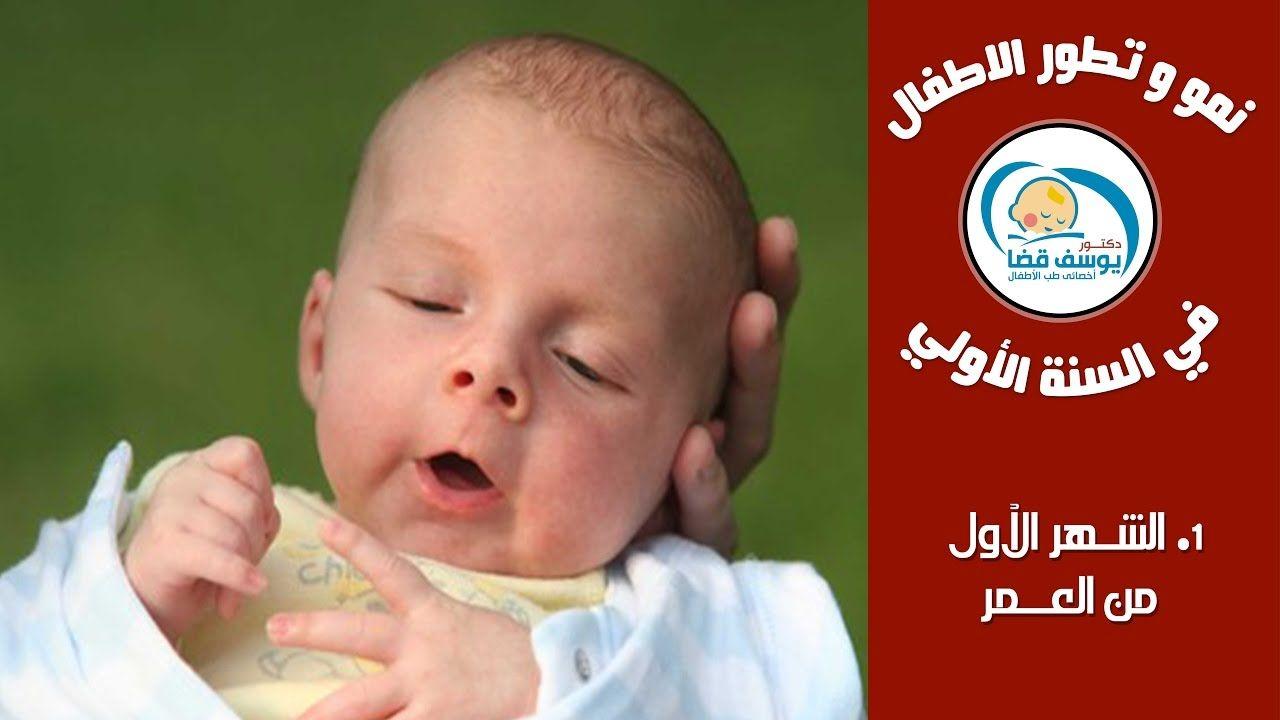 الرضيع في الشهر الاول من العمر كل علامات نمو الطفل في الشهر الاول Parenting Hacks Parenting Baby Face