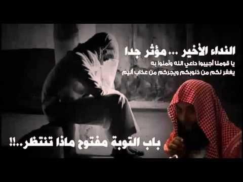النداء الأخير باب التوبة مفتوح ماذا تنتظر للشيخ خالد الراشد Movie Posters Youtube Movies