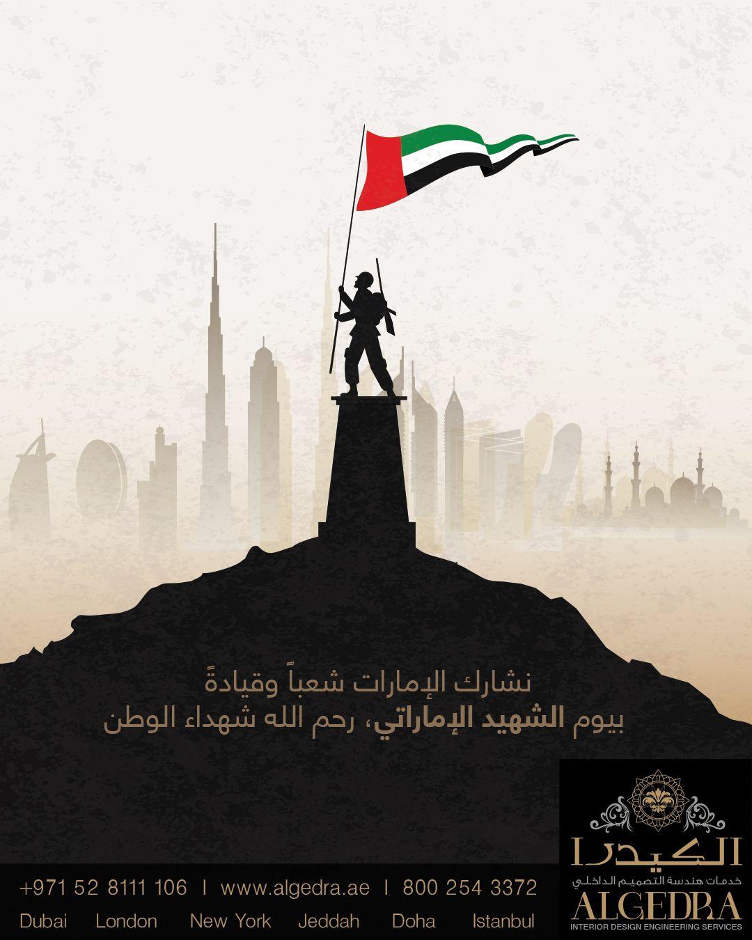 نشارك الإمارات شعبا وقيادة بيوم الشهيد الإماراتي رحم الله شهداء الوطن يوم الشهيد الإمارات ذكرى الشهداء دبي أبوظبي الشارقة Jeddah Dubai Movie Posters
