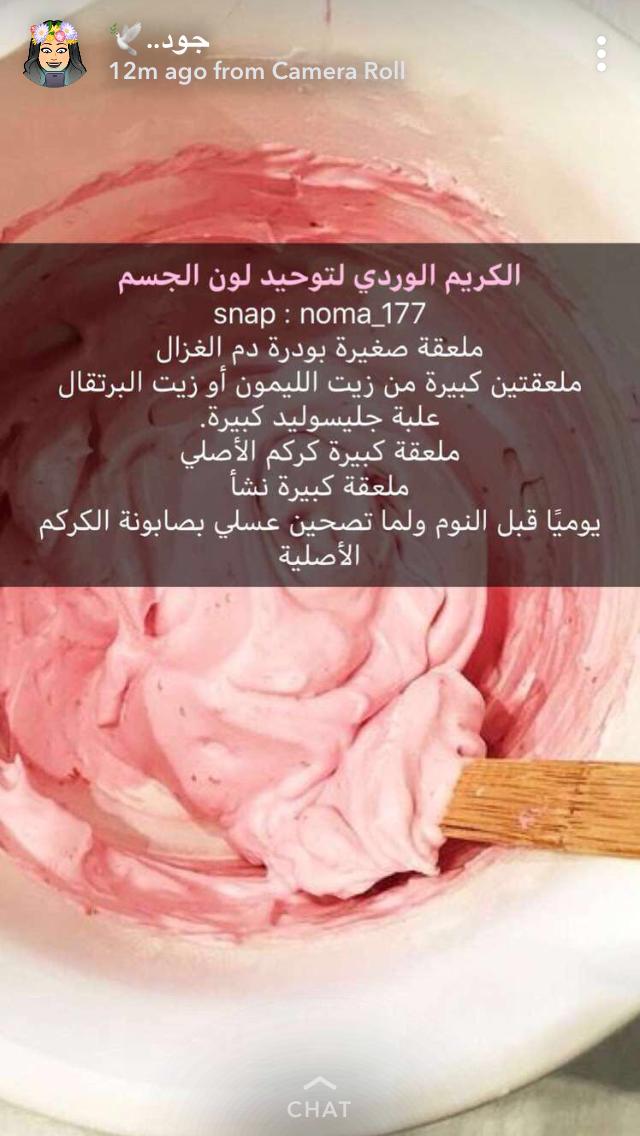 Pin By Wafa On ماسك Beauty Skin Care Routine Skin Care Routine Skin Care