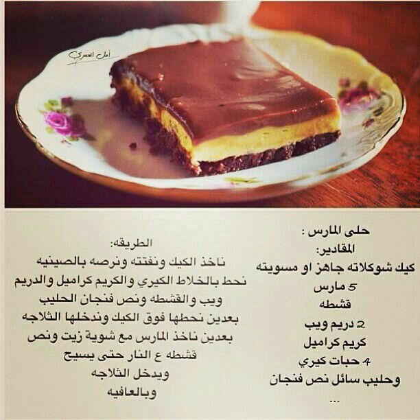 حلى المارس Cooking Recipes Desserts Quick Desserts Chocolate Desserts
