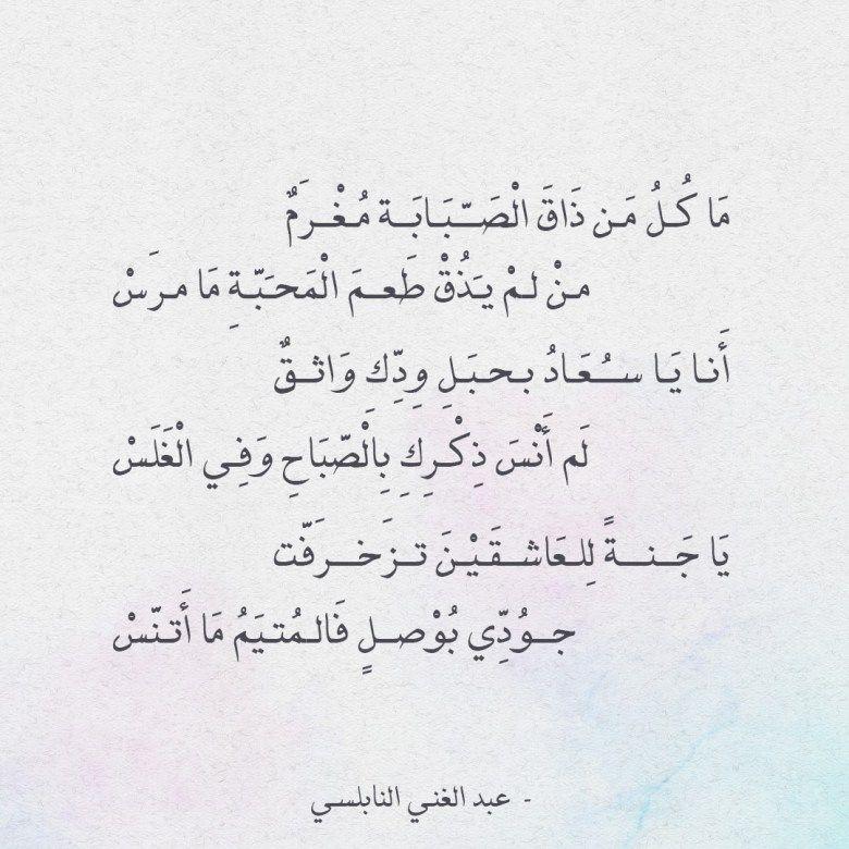 ما كل من ذاق الصبابة مغرم القصيدة الكاملة Beautiful Arabic Words Words Quotes Morning Quotes