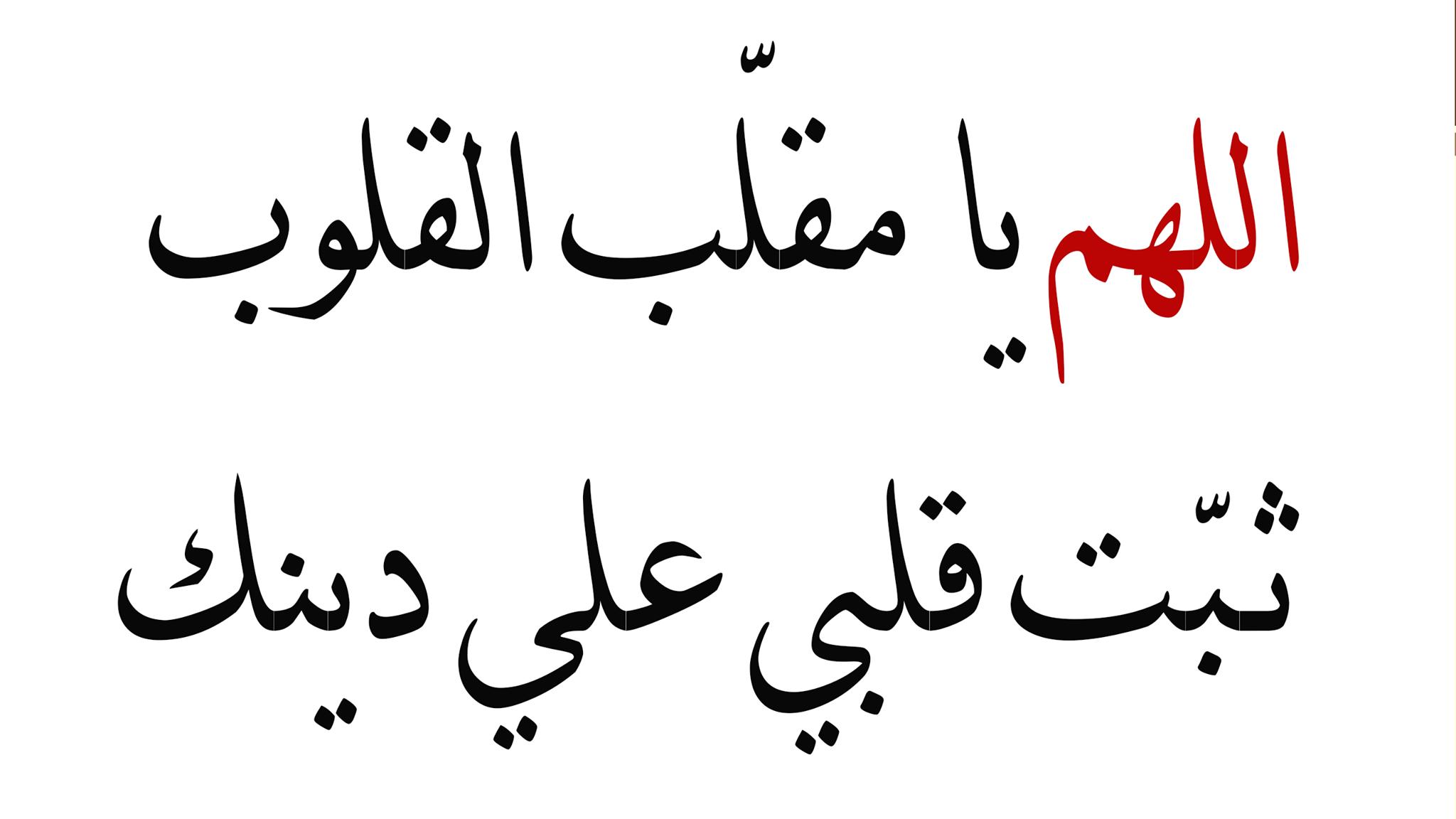 اللهم يا مقلب القلوب ثبت قلبي على دينك Arabic Calligraphy Arabic Peace Be Upon Him