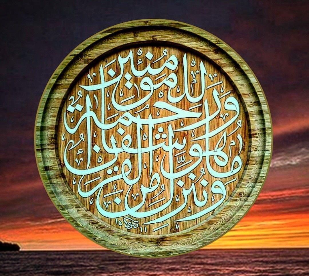 Sifa Ayeti وننزل من القرآن ما هو شفاء ورحمة للمؤمنين Sanat