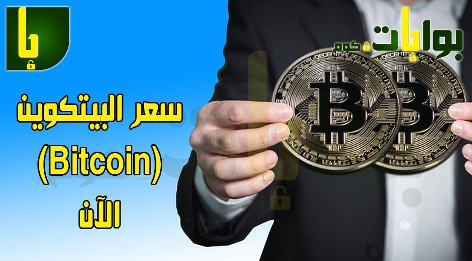 سعر البيتكوين Bitcoin الآن بتكوين مقابل الدولار Btc Usd Graphic Design Logo Logo Design About Me Blog