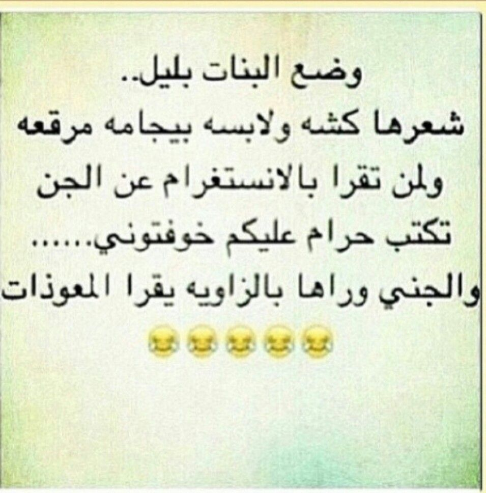 هـههههههههههههههـ لاء حراام Funny Study Quotes Fun Quotes Funny Jokes Quotes