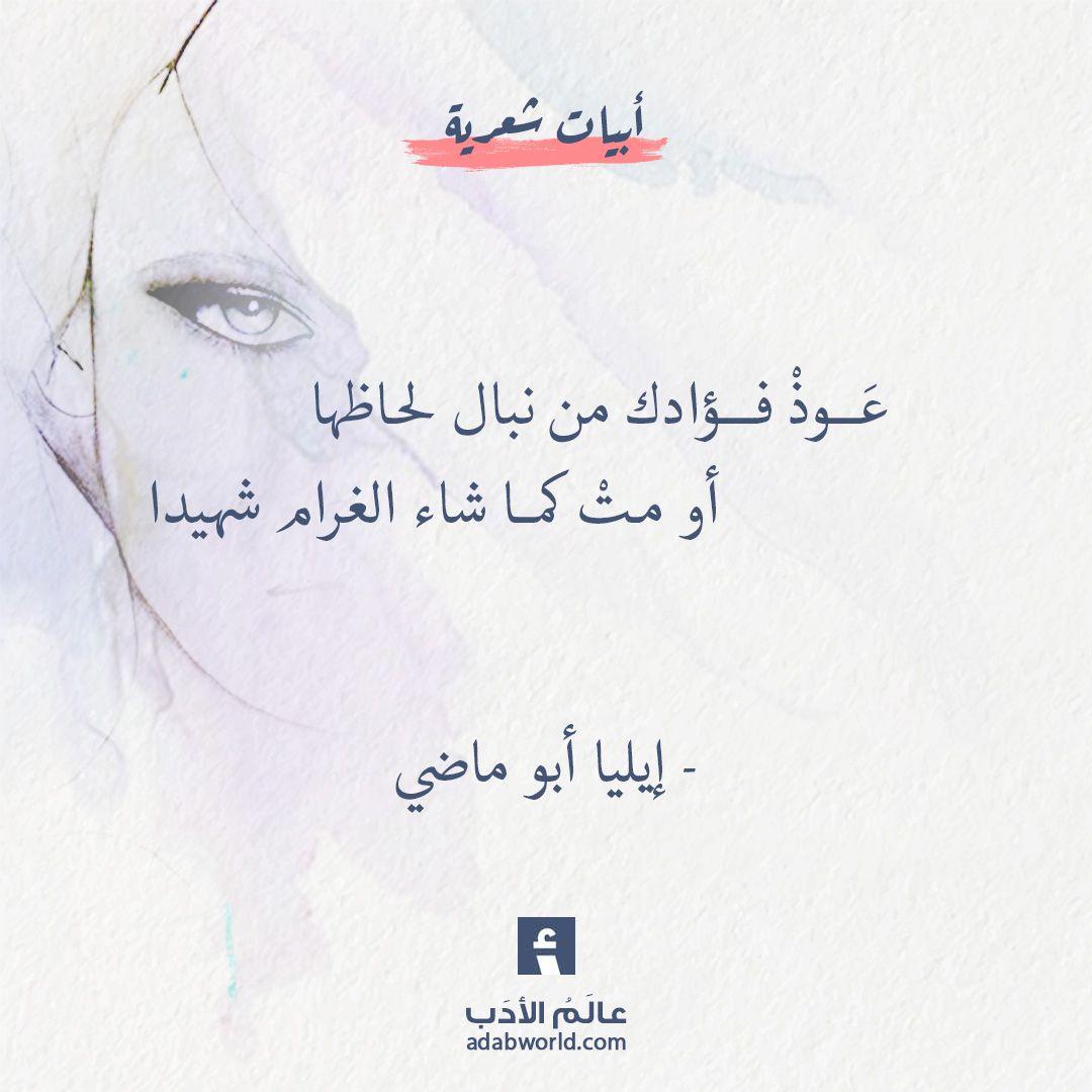 من اجمل الحكم والمواعظ للامام علي بن ابي طالب عالم الأدب Beautiful Arabic Words Words Quotes Love Words