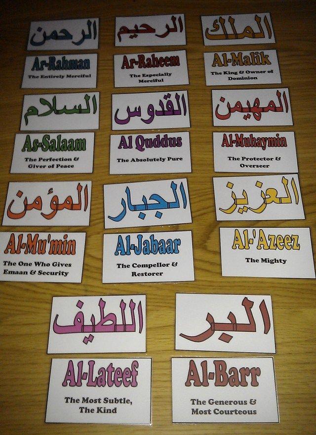 Names of Allah ~ Puzzle Match Cards (Set 1)   Ramadan craft ideas