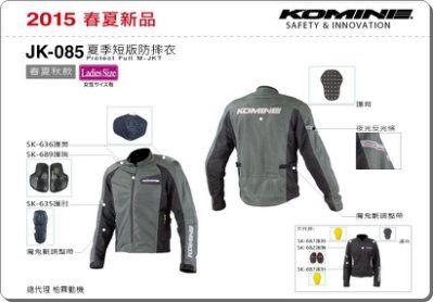 《中壢騎士堡》日本 KOMINE JK-085 Protect Full M-JKT 夏季短版防摔衣 WS-4XL
