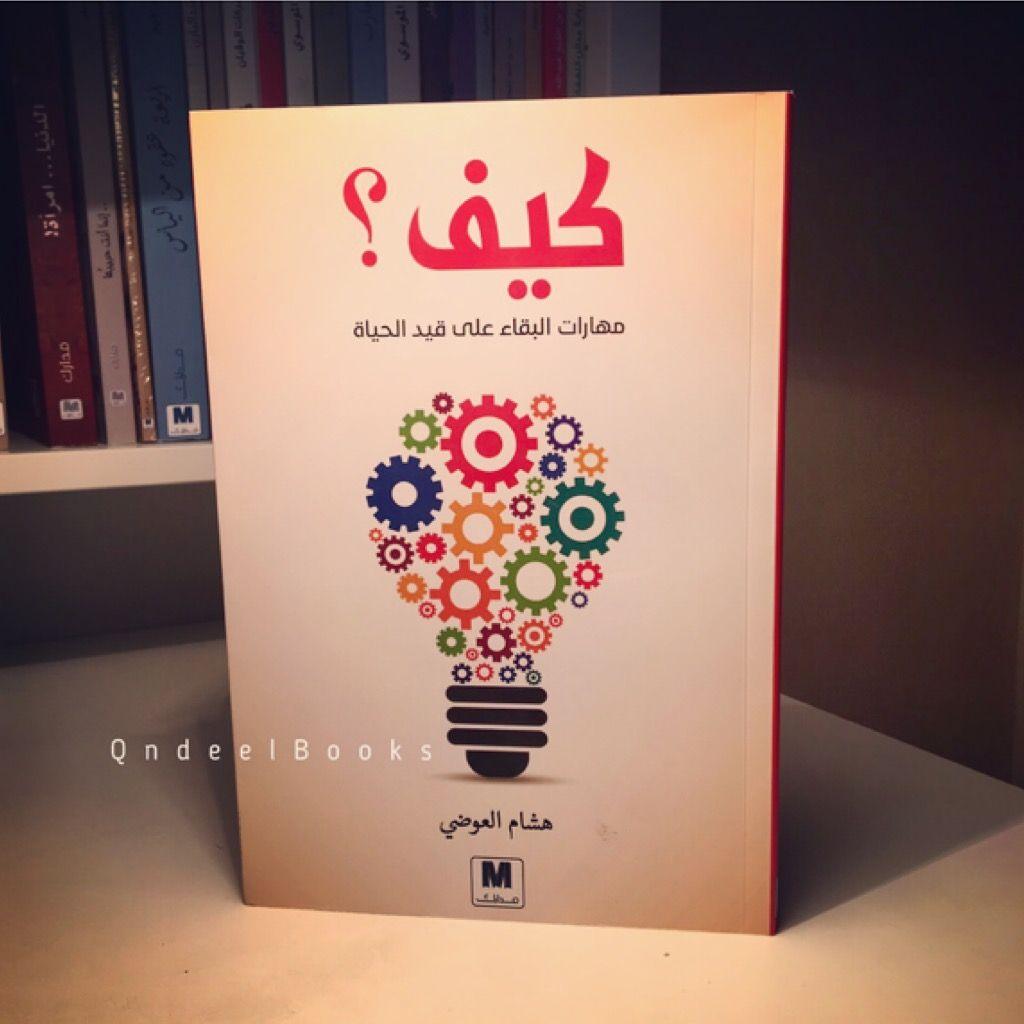 كيف هشام العوضي Book Qoutes Book Worms Arabic Books
