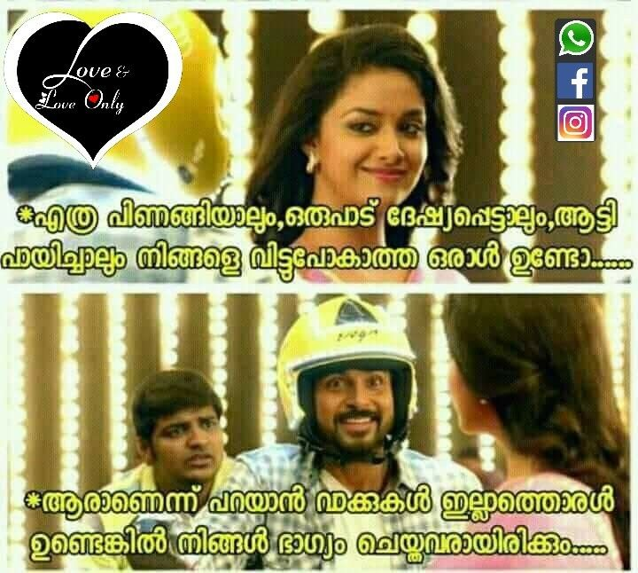 Broken Friendship Quotes Malayalam: Aarelum Vanna Madhiyaairunnu Malayalam Quotes T