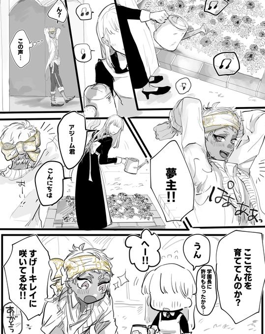 生 Not 監督 監督生とモブ. 【ツイステ】
