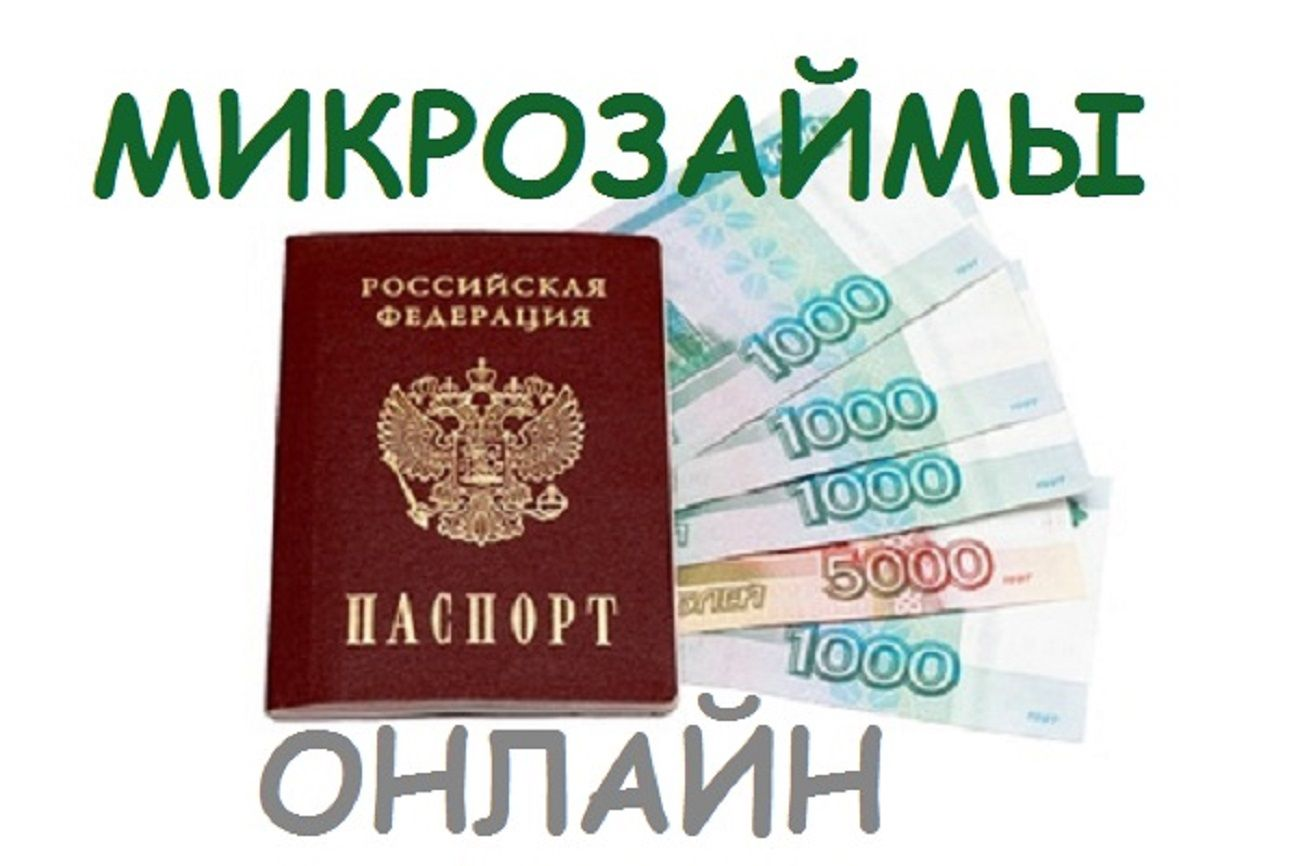 займ без отказа по паспорту