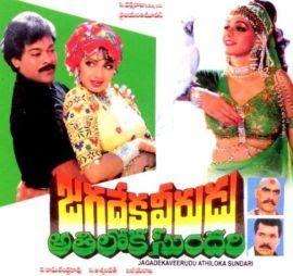 Download Jagadeka Veerudu Athiloka Sundari Full-Movie Free