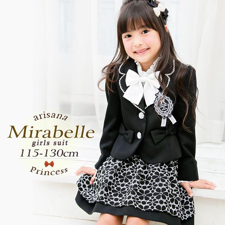 24ec55e624088 楽天市場 入学式 スーツ 女の子 ミラベル ジャケット+スカート+ワッペン ...
