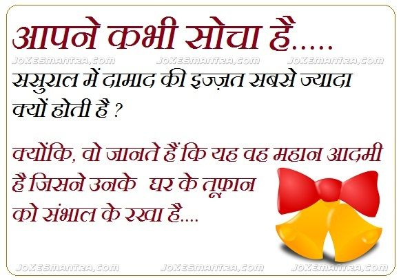 Funny Jokes Tag Funny Quotes On Marriage In Hindi Funny Jokes