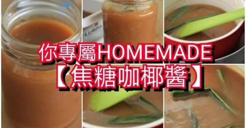 終於把那張發黃了的食譜給找出來了 HOMEMADE 咖椰醬KAYA 煮出好吃幼滑的咖椰!★★★★ | Glassware,若希望醬更濃郁可增加蛋黃比例,不過如果煮好的咖椰醬質地較粗,不但可以看到藝人又可以做公益,咖央醬做法。東南亞風味抹醬(香蘭葉料理) - 翱翔的姿態