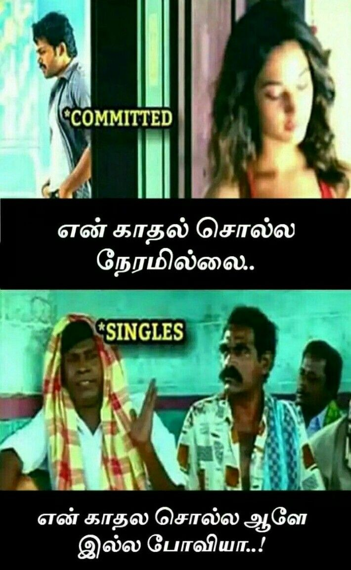 Pin by keerthana keerthu on Tamil memes Best funny jokes