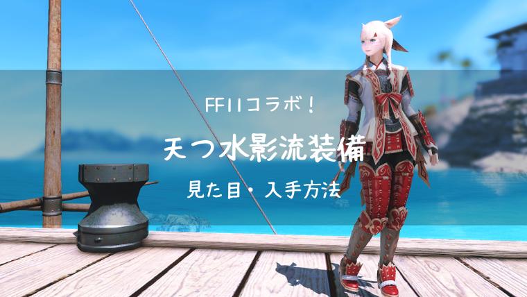 ブログ ff11
