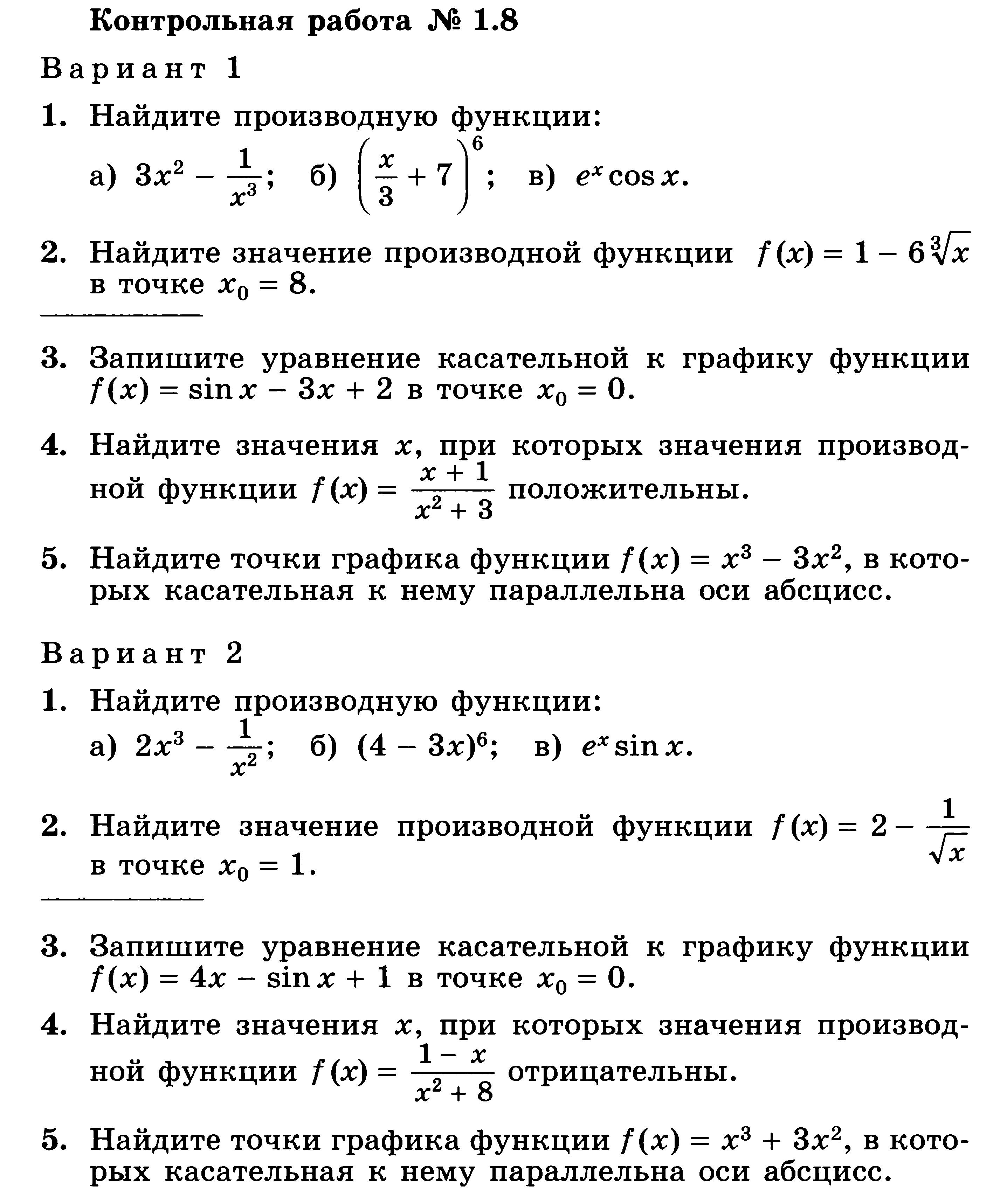 Учебник по математике 5 класс козлова рубин решебник