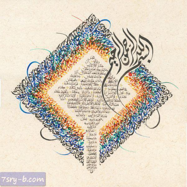 صور بسم الله الرحمن الرحيم خلفيات وصور إسلامية مكتوب عليها بسم الله الرحمن الرحيم Islamic Art Calligraphy Islamic Calligraphy Beautiful Calligraphy
