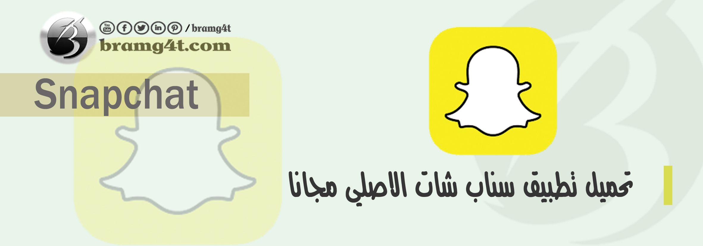 تنزيل تطبيق سناب شات الاصلي لـ أندرويد Snapchat Apk Snapchat Screenshot Snapchat