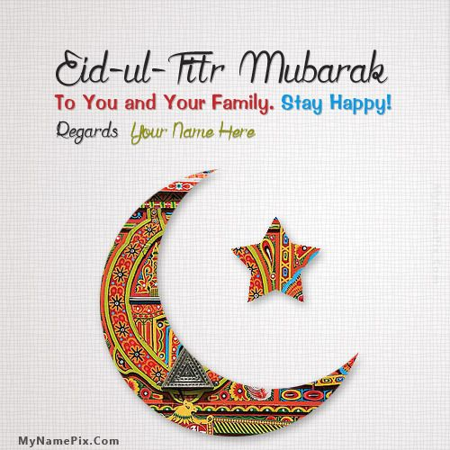write your and others name on eid ul fitr wish card in