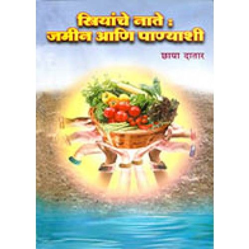 Ebook marathi stories