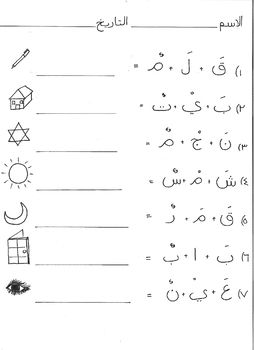 Arabic Joining Letters Practice With Images Arabic Worksheets